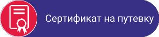 Сертификат на путёвку в детский лагерь Архангельской области
