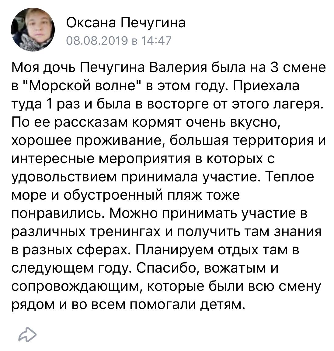 Отзыв Оксана Пичугина о Пилигрим Плюс