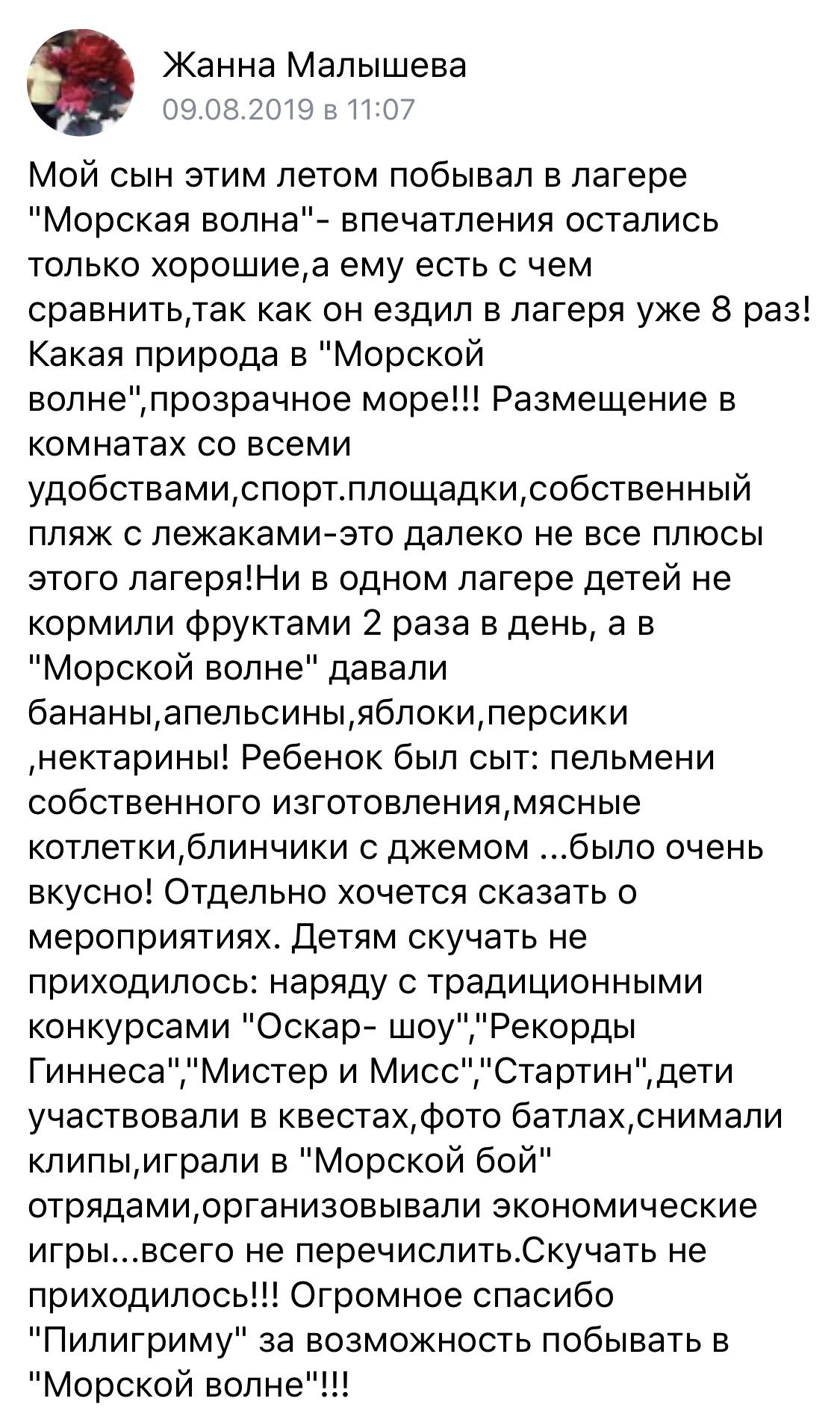 Отзыв  Жанна Малышева  о Пилигрим Плюс
