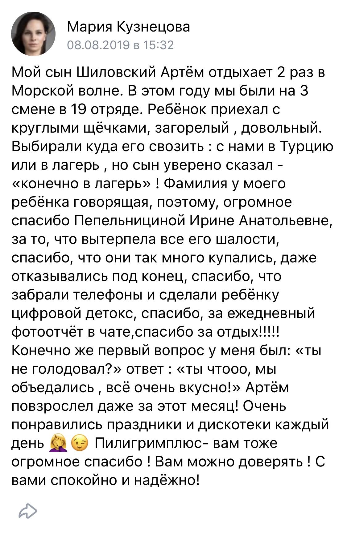 отзыв Марии Кузнецовой о Пилигрим Плюс